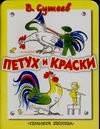 Детская книга Владимир Сутеев: Петух и краски  (книга-раскраска)