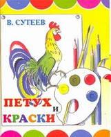 Детская книга Владимир Сутеев: Петух и краски. Книжка-картонка.