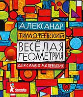 Детская книга Весёлая геометрия для самых маленьких