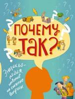 Детская книга Вильмено, Гросстет: Почему так? Энциклопедия ответов на сложные вопросы