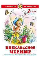 Детская книга Внеклассное чтение. 1 класс