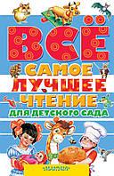 Детская книга Всё самое лучшее чтение для детского сада