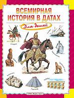 Детская книга Всемирная история в датах для детей