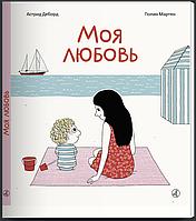 Детская книга Деборд А.,  Мартен П.: Моя любовь