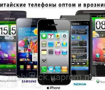 Где купить китайский телефон дешево??