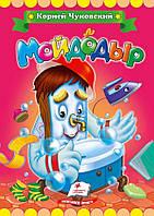 Детская книга К. Чуковский: Мойдодыр. Книжка-картонка