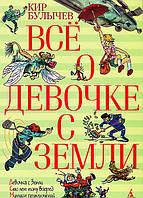 Детская книга Кир Булычев: Всё о девочке с Земли