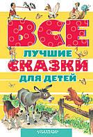 Детская книга Коллоди, Перро, Гауф: Все лучшие сказки для детей