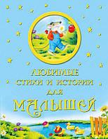 Детская книга Любимые стихи и истории для малышей