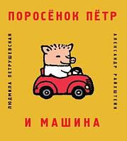 Детская книга Людмила Петрушевская: Поросенок Петр и машина