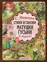 Детская книга Маршак, Маршак: Стихи и сказки Матушки Гусыни