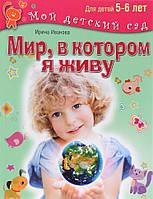 Детская книга Мир, в котором я живу. Для 5-6 лет