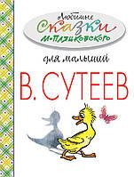 Детская книга Михаил Пляцковский: Любимые сказки М.Пляцковского для малышей