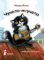 Детская книга Михаил Яснов: Чучело-мяучело