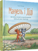 Детская книга Мозер Ервін: Мануель і Діді