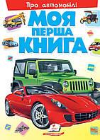 Детская книга Моя первая книга. Об автомобилях