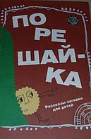 Детская книга Николай Голь: Порешайка. Рассказы-загадки для детей