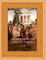Детская книга Николай Кун: Мифы и легенды Древней Греции