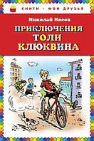 Детская книга Николай Носов: Приключения Толи Клюквина