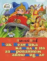Детская книга Носов Н.Н.:  Как Незнайка катался на газированном автомобиле