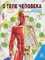 Детская книга О теле человека (Энциклопедия для любознательных)