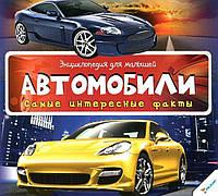 Детская книга Олянишина Н.: Автомобили 3+