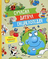 Детская книга Палаццоло, Боцци, Палаццески: Современная детская энциклопедия