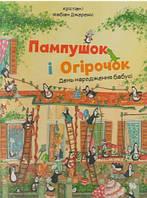Детская книга Пампушок і Огірочок День народження бабусі