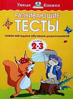Детская книга Ольга Земцова: Развивающие тесты для детей 2-3 лет
