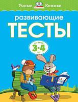 Детская книга Ольга Земцова: Развивающие тесты для детей 3-4 лет