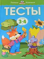 Детская книга Ольга Земцова: Тесты для детей 3-4 лет