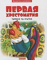 Детская книга Первая хрестоматия. Читаем по слогам.