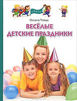 Детская книга Пойда О.: Веселые детские праздники