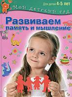 Детская книга Развиваем память и мышление. Для детей 4-5 лет