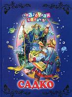 Детская книга Садко