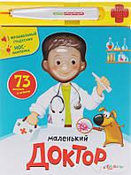 Детская книга Светлана Слепица: Маленький доктор (книжка-игрушка)