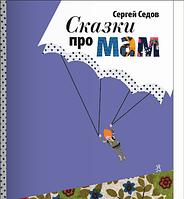 Детская книга Сергей Седов: Сказки про мам. Cборник рассказов для семейного чтения