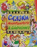 Детская книга Сказки-мультфильмы А. Савченко