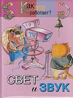 Детская книга Свет и звук