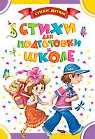 Детская книга Стихи для подготовки к школе
