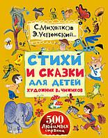 Детская книга Стихи и сказки для детей. Художник В. Чижиков