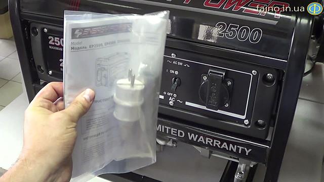 Energy Power 2500 Генератор  фото 10