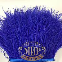 Тесьма страусиная Цвет Sapphire Цена за  0.5м