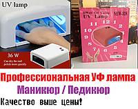 Лампа для ногтей УФ 36 Вт. (ультрафиолетовая) W-818.