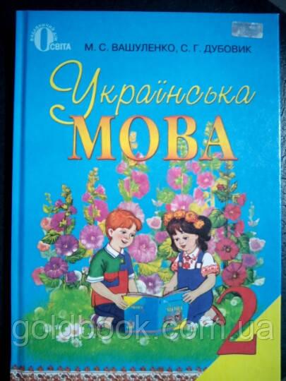 украинська клас мова 2 гдз