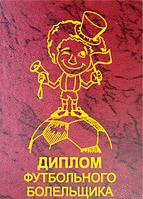 Диплом футбольного болельщика