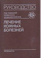 Руководство лечение кожных болезней А.Л. Машкиллейсона
