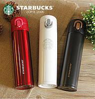 Термос Starbucks 380 мл (Старбакс)