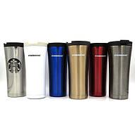 Термокружка Starbucks 500 мл (Старбакс)
