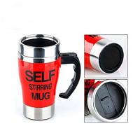 Термокружка чашка - миксер Self Mixing Mag Cup Stirring Mug